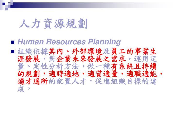 人力資源規劃