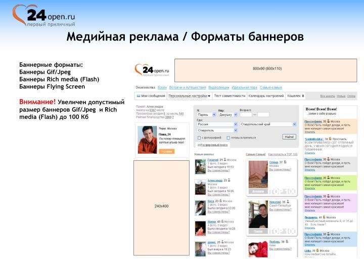 Медийная реклама / Форматы баннеров