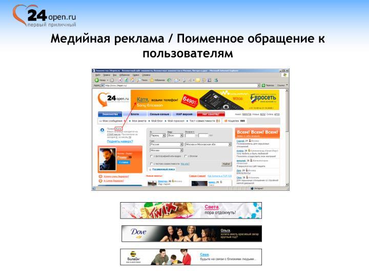 Медийная реклама / Поименное обращение к пользователям