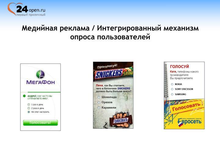 Медийная реклама / Интегрированный механизм опроса пользователей