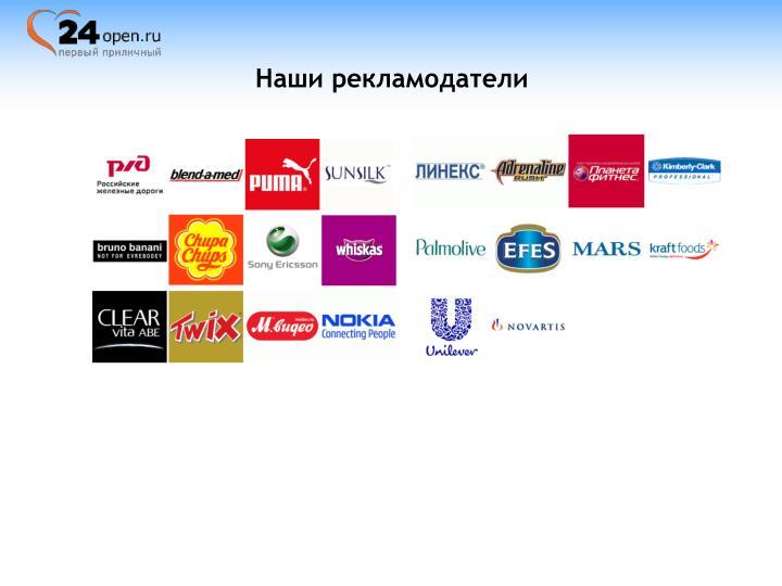 Наши рекламодатели