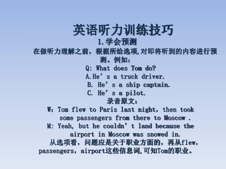 英语听力训练技巧