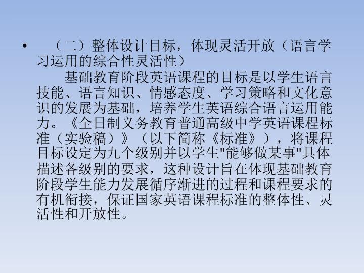 (二)整体设计目标,体现灵活开放(语言学习运用的综合性灵活性)