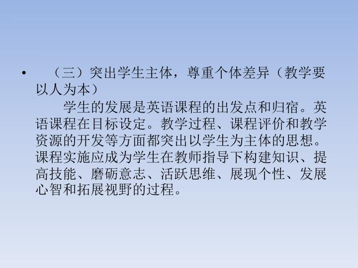 (三)突出学生主体,尊重个体差异(教学要以人为本)