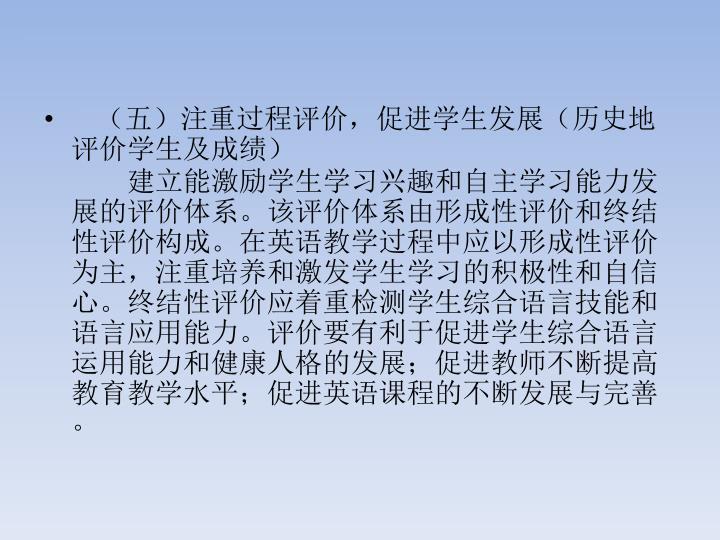 (五)注重过程评价,促进学生发展(历史地评价学生及成绩)