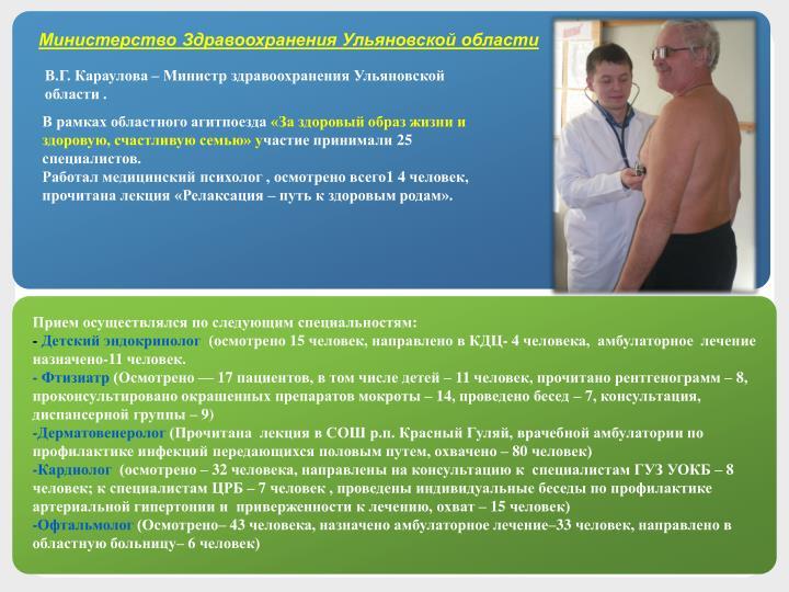 Здоровый образ жизни министерство здравоохранения