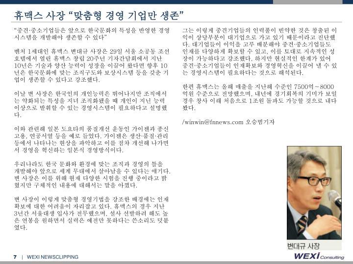 """휴맥스 사장 """"맞춤형 경영 기업만 생존"""""""