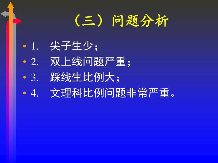 (三)问题分析