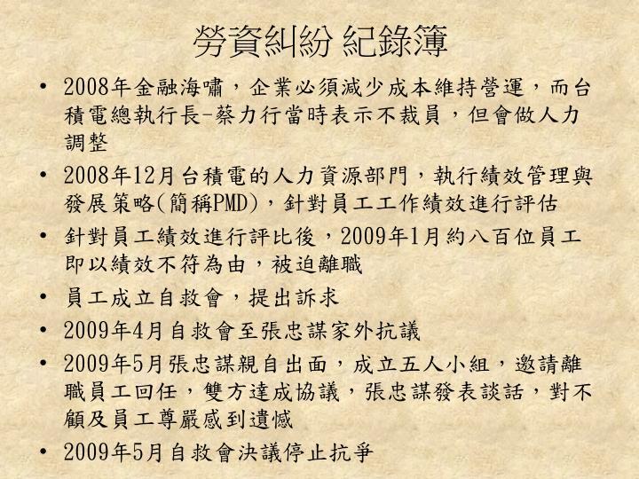 勞資糾紛 紀錄簿