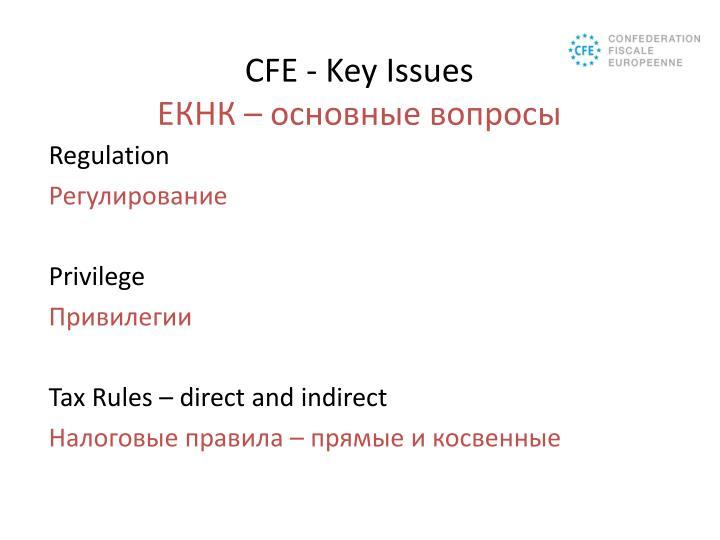 CFE - Key Issues