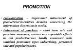 promotion2