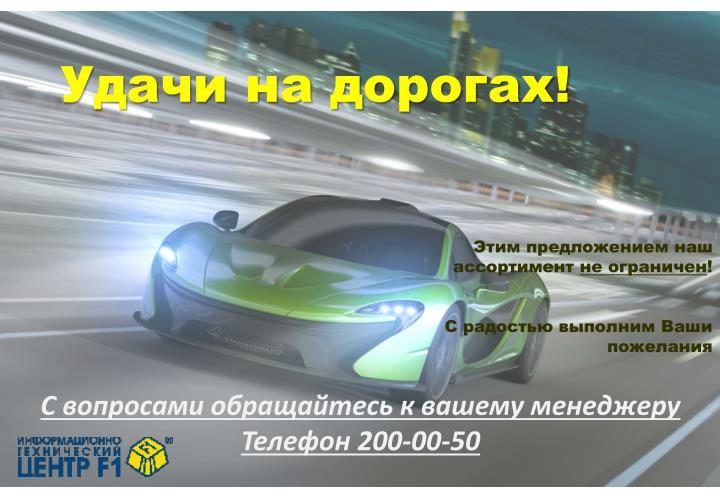 Удачи на дорогах!