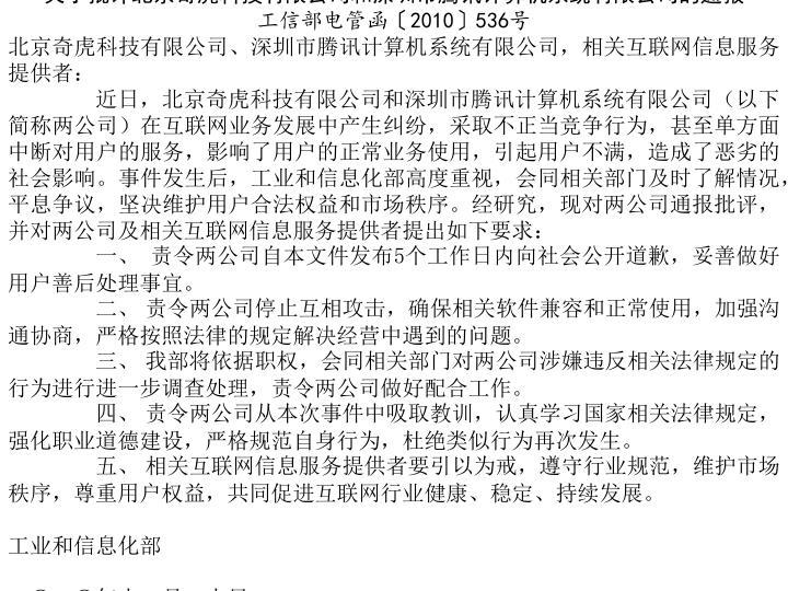 关于批评北京奇虎科技有限公司和深圳市腾讯计算机系统有限公司的通报