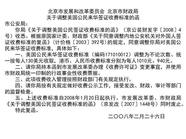北京市发展和改革委员会 北京市财政局