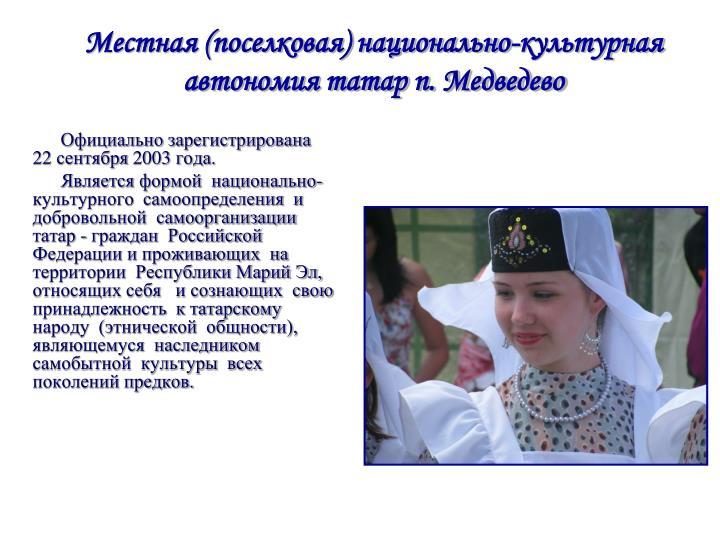 Местная (поселковая) национально-культурная автономия татар п. Медведево