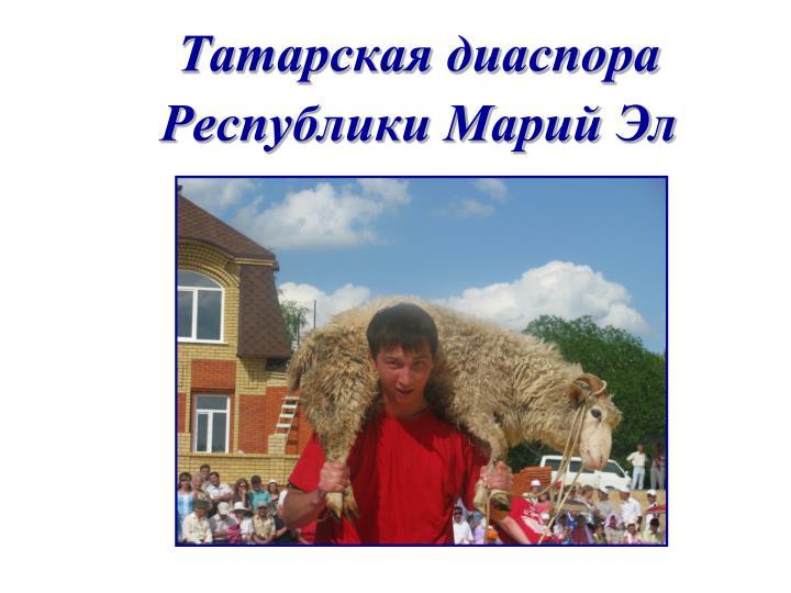 Татарская диаспора Республики Марий Эл
