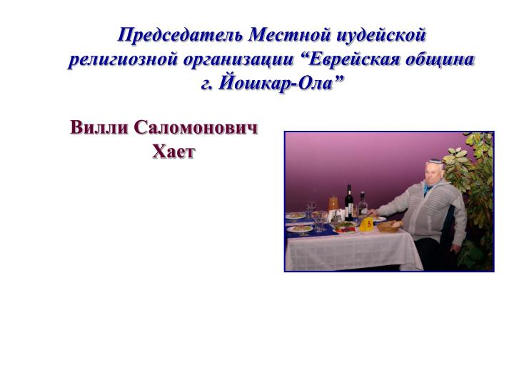 """Председатель Местной иудейской религиозной организации """"Еврейская община г. Йошкар-Ола"""""""