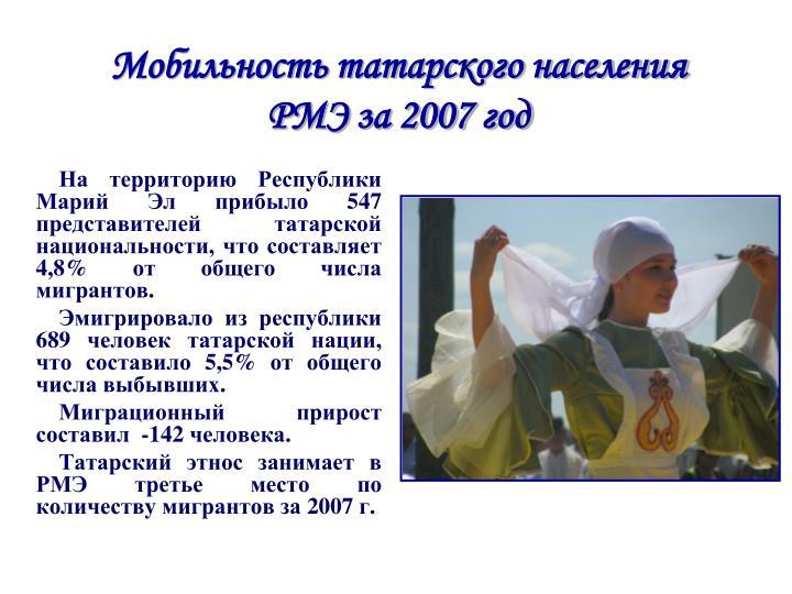 Мобильность татарского населения  РМЭ за 2007 год