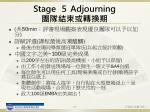 stage adjourning