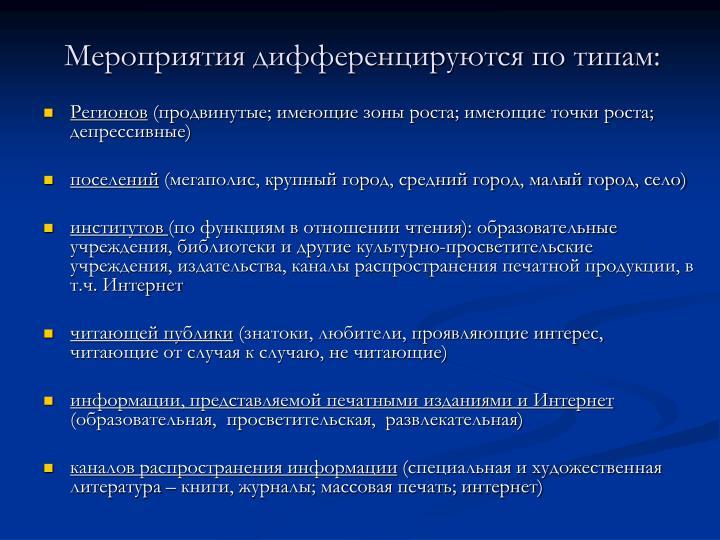 Мероприятия дифференцируются по типам: