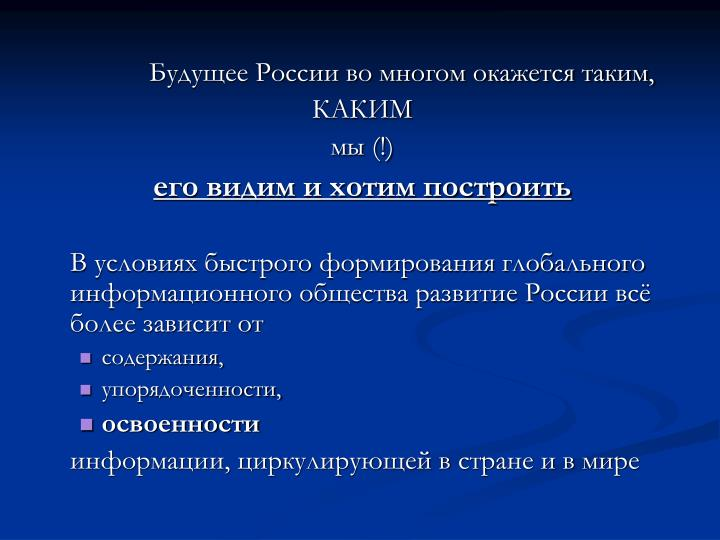 Будущее России во многом окажется таким,