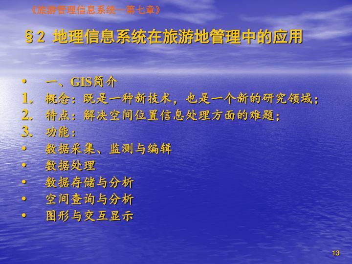 §2 地理信息系统在旅游地管理中的应用