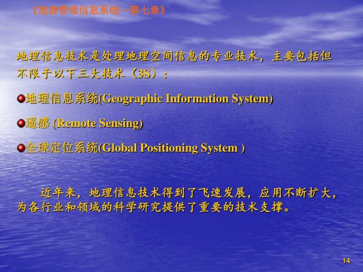地理信息技术是处理地理空间信息的专业技术,主要包括但不限于以下三大技术(3
