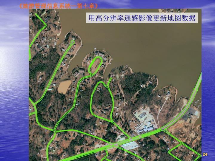 用高分辨率遥感影像更新地图数据