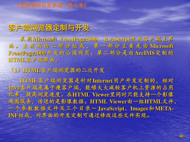 客户端浏览器定制与开发