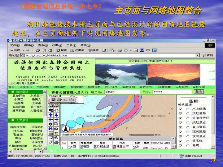 主页面与网络地图整合