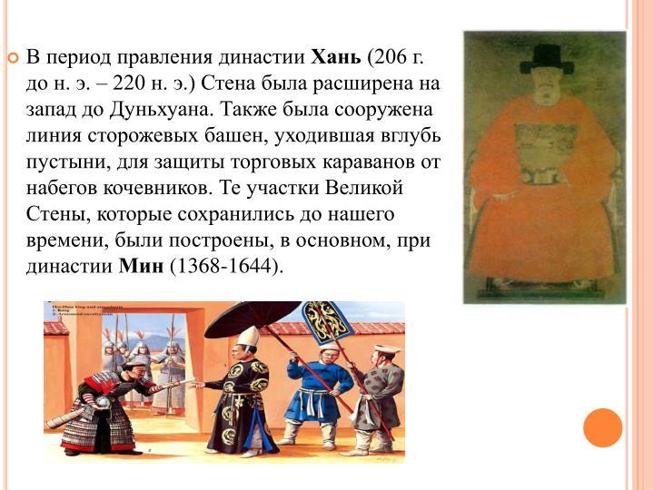 В период правления династии