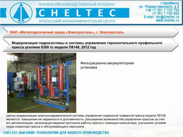 ОАО «Металлургический завод «Электросталь», г. Электросталь