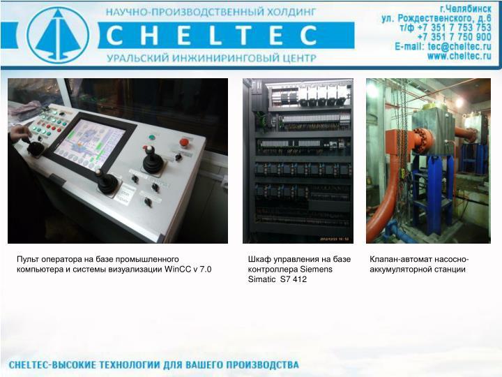 Пульт оператора на базе промышленного компьютера и системы визуализации
