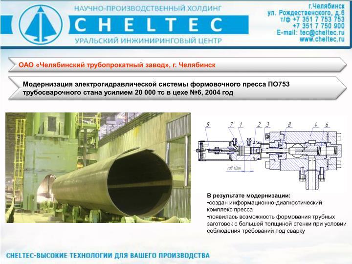 ОАО «Челябинский трубопрокатный завод», г. Челябинск