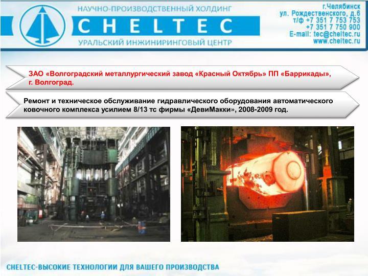 ЗАО «Волгоградский металлургический завод «Красный Октябрь» ПП «Баррикады»,