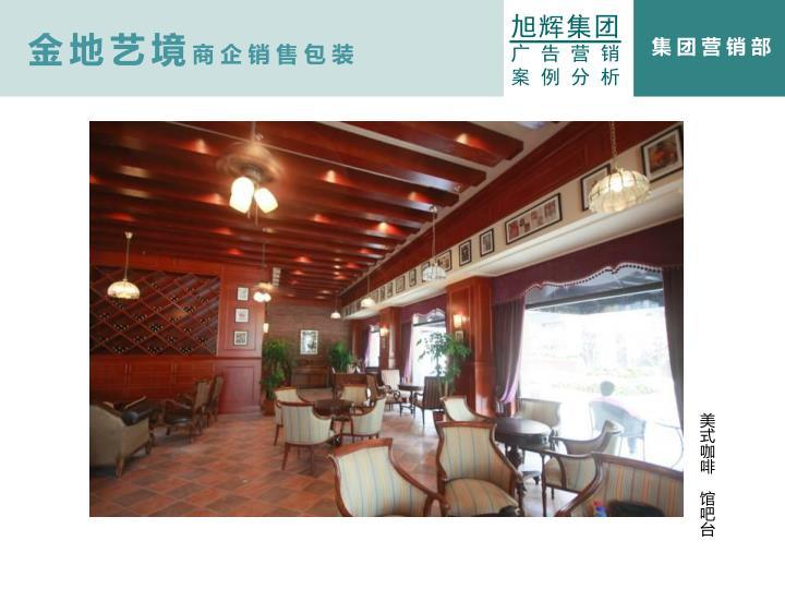 美式咖啡    馆吧台