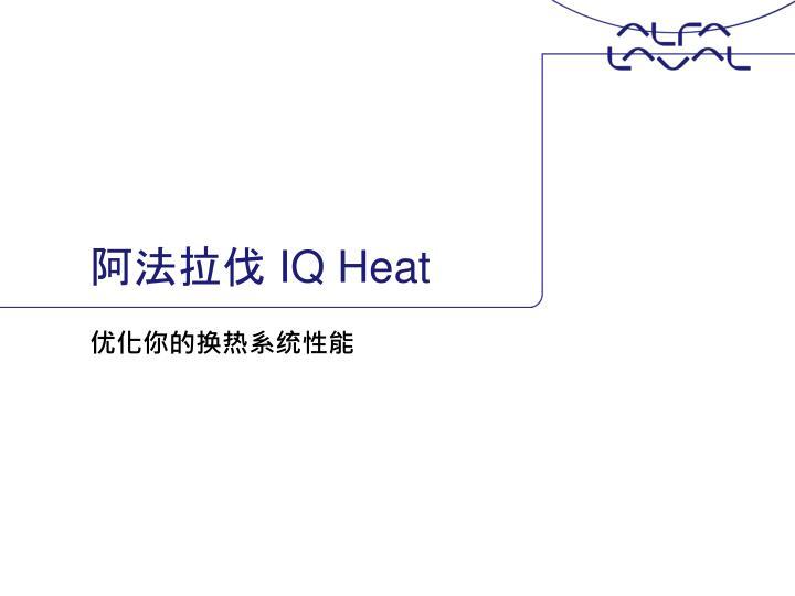 Iq heat
