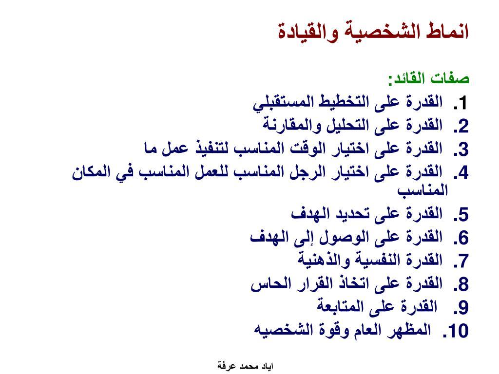 Ppt بسم الله الرحمن الرحيم Powerpoint Presentation Id 5989359