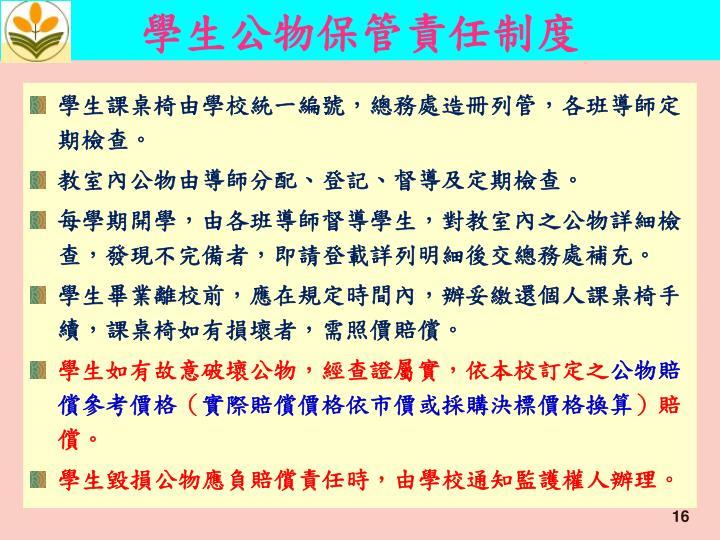 學生公物保管責任制度