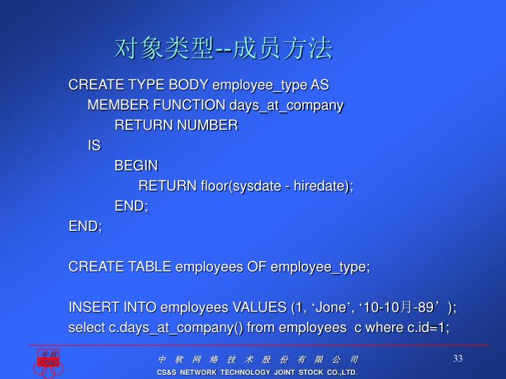 CREATE TYPE BODY employee_type AS