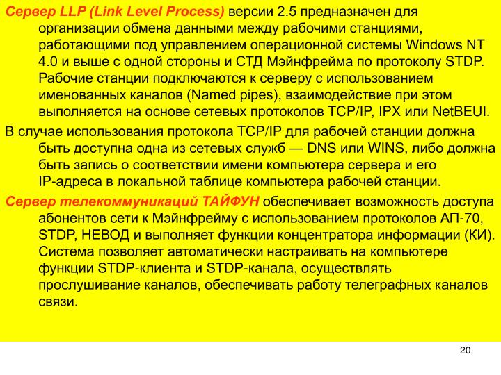 Сервер LLP (Link Level Process)