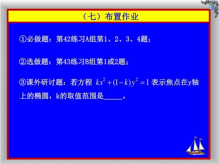 (七)布置作业