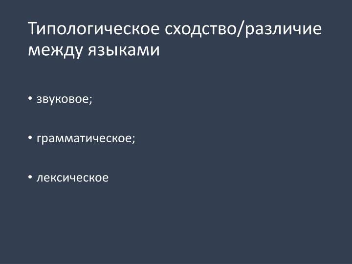 Типологическое сходство/различие между языками