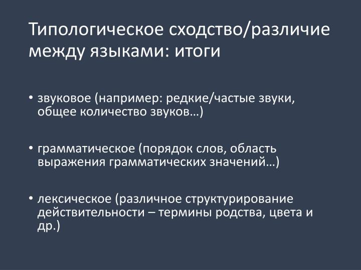 Типологическое сходство/различие между языками: итоги