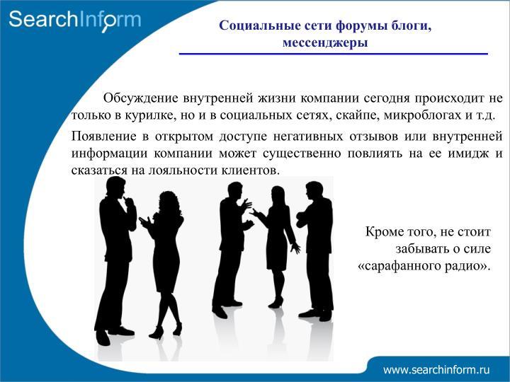 Социальные сети форумы блоги, мессенджеры