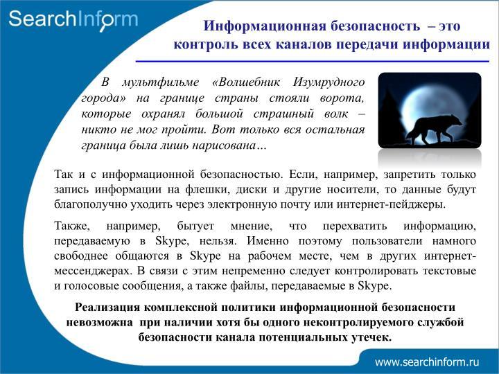 Информационная безопасность  – это контроль всех каналов передачи информации