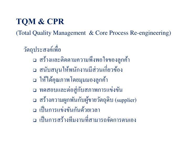 TQM & CPR