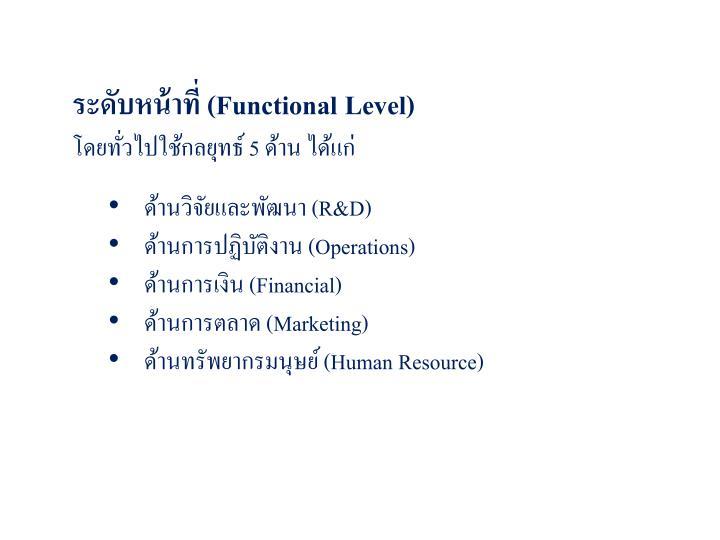 ระดับหน้าที่ (Functional