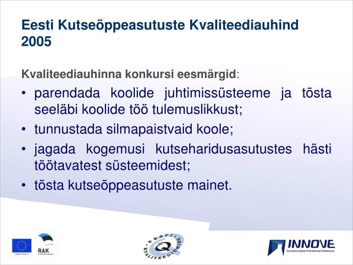 Eesti Kutseõppeasutuste Kvaliteediauhind 2005