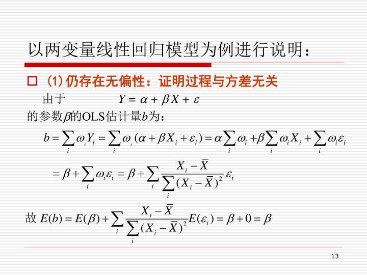以两变量线性回归模型为例进行说明:
